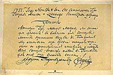 факсимиле Суворова № 1. 1759 год.
