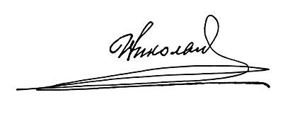 Подпись на первом экземпляре