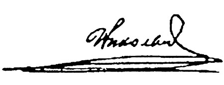 Подпись на втором экземпляре