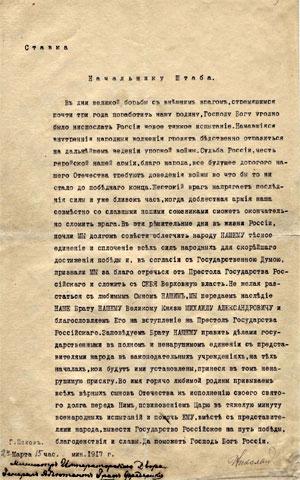 Телеграмма Алексеева № 1865.