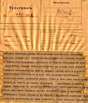 Телеграмма М.В. Алексеева императору Николаю II о ходе восстания в Москве
